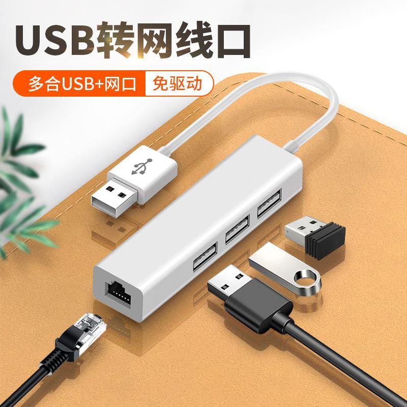USB網卡轉接頭網線口擴展器網絡轉換器rj45插頭介面多合擴展塢適用於ThinkPad微軟surface筆記本神舟宏碁電