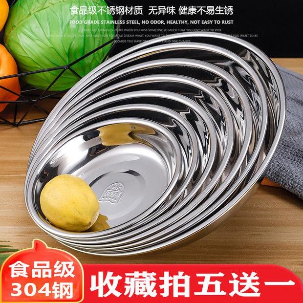 304不銹鋼盤子圓盤家用304不銹鋼加深圓盤菜盤托盤碟子餃子盤蒸盤