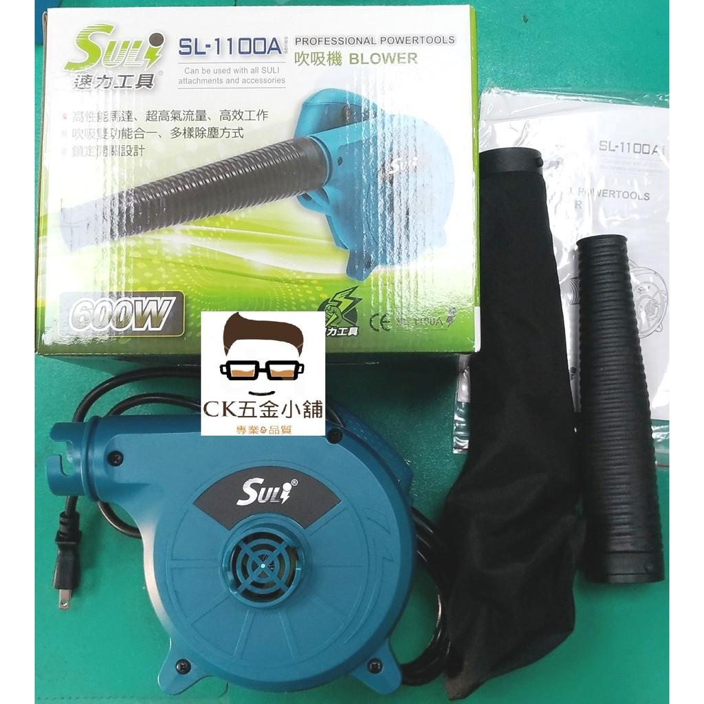[CK五金小舖] SULI 速力 SL1100A 吹風機 吹吸2用 鼓風機 SL-1100A