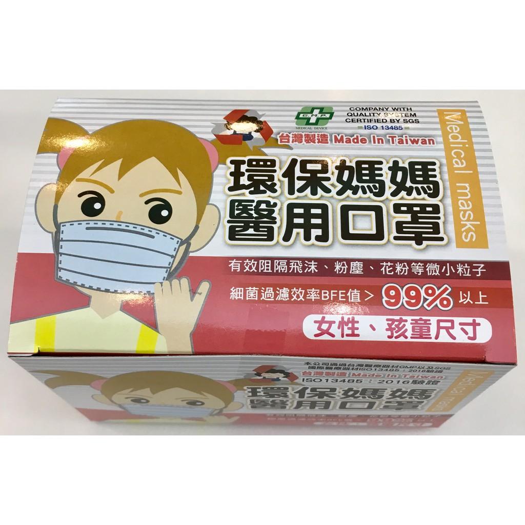 環保媽媽醫用口罩 幼童/兒童