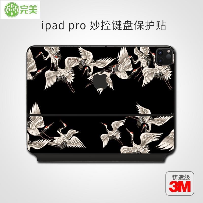 【完美】現 貨 - 適用iPad Pro 11寸妙控鍵盤膜正面保護膜m1平板電腦無線鍵盤背面貼膜12.9英寸蘋果貼