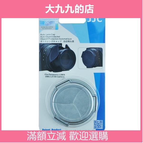 大九九·熱賣 JJC FOR Panasonic DMC-LX100 LX100II LEICA D-LUX 賓士蓋 自