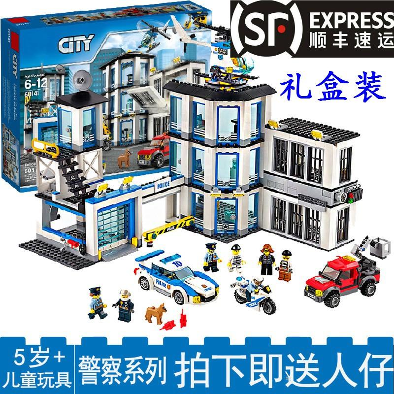樂高城市系列男孩子積木拼裝玩具益智力動腦6歲女警察局人仔9禮物