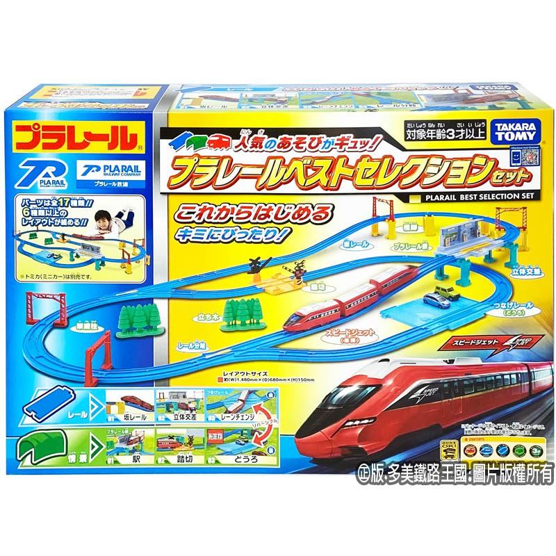 【HAHA小站】TP16496 正版 日本 TAKARA TOMY SPEEDJET 精選火車套組 多美火車 鐵道王國