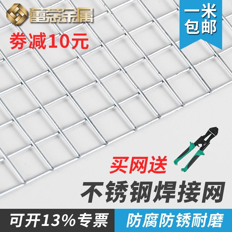 蕾蔻304不銹鋼網 電焊鋼絲網網片鐵絲網格網絲網不銹鋼篩網過濾網