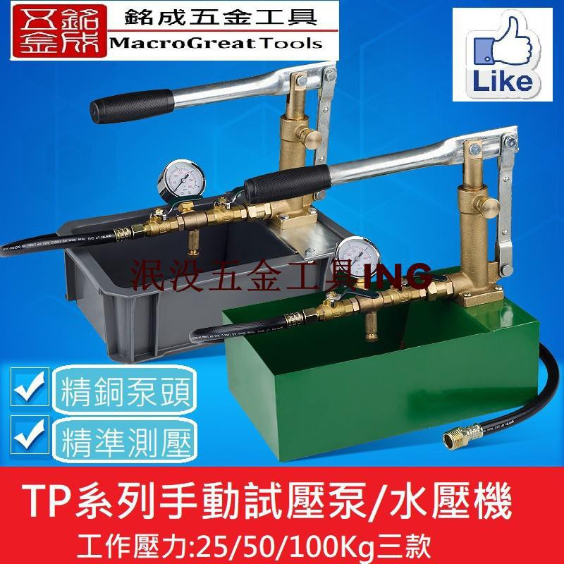 台灣泯沒*手動式水壓機 試壓泵PPR管道試壓泵 25KG 壓力泵 試壓機 水壓泵 T-25K-P