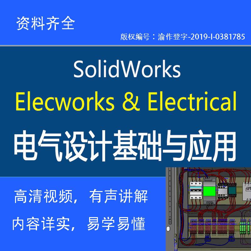 SOLIDWORKS ELECTRICAL電力繪圖軟體教程零件庫模型非標設備