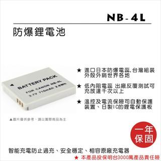 FOR CANON NB-4L 鋰電池【原廠公司貨】 台中市
