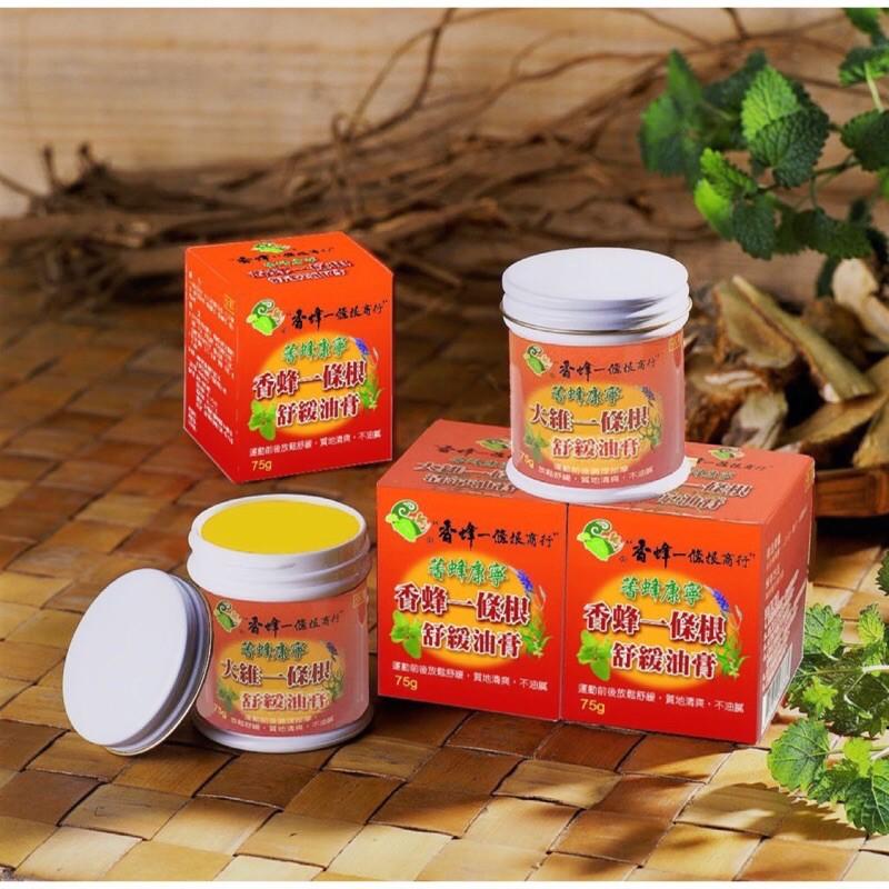 金門名產-香蜂一條根康寧舒緩油膏