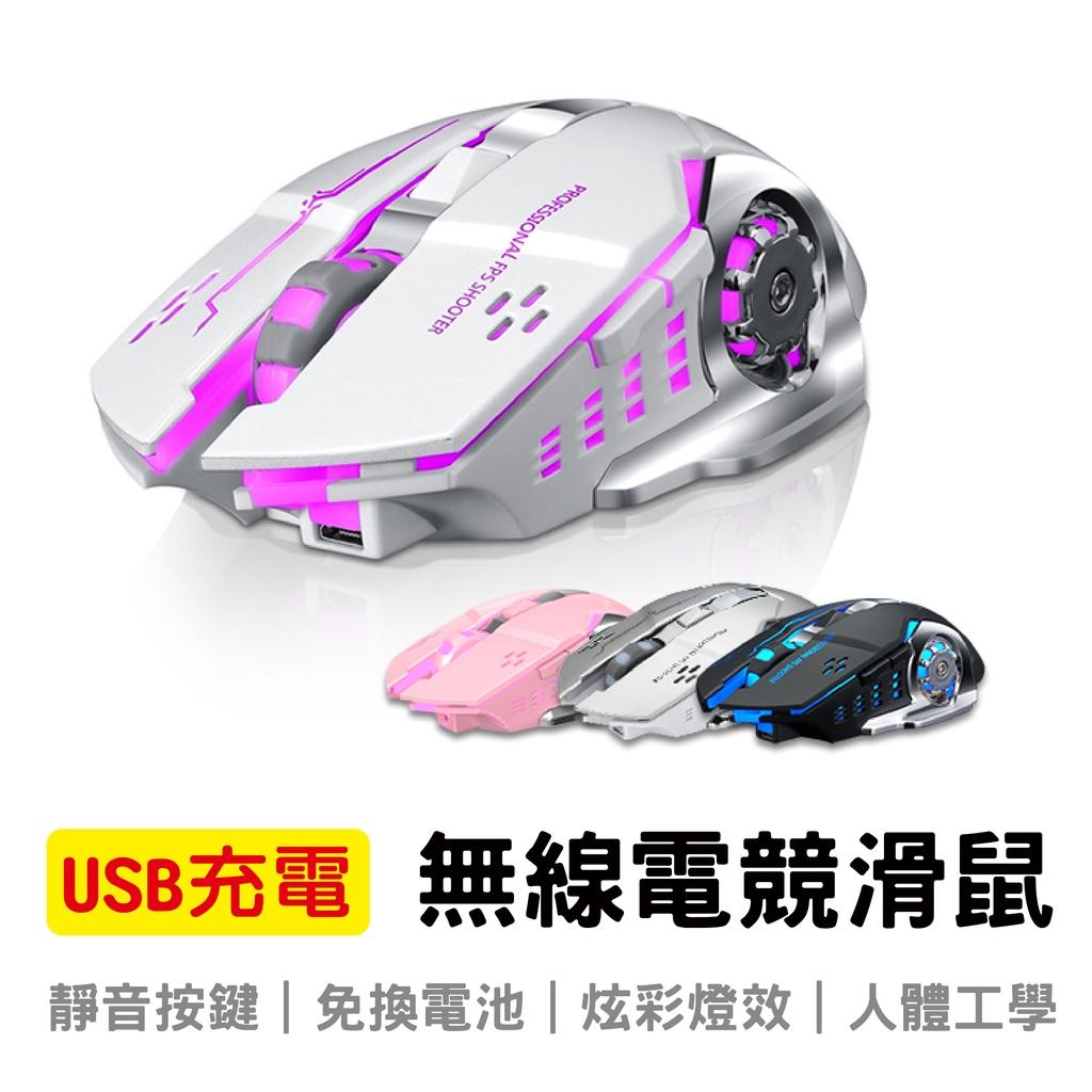 宏晉 HJG-02S 可充電的靜音無線電競滑鼠 RGB呼吸炫光 DPI變速 可適用WINDOS XP/7/10 MAC