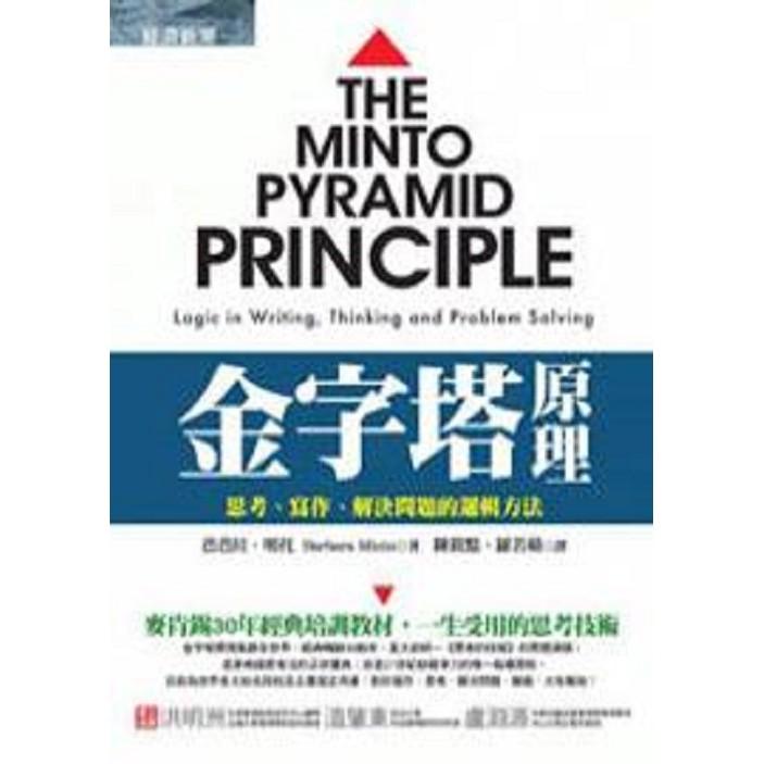 金字塔原理: 思考、寫作、解決問題的邏輯方法/芭芭拉.明托 誠品eslite