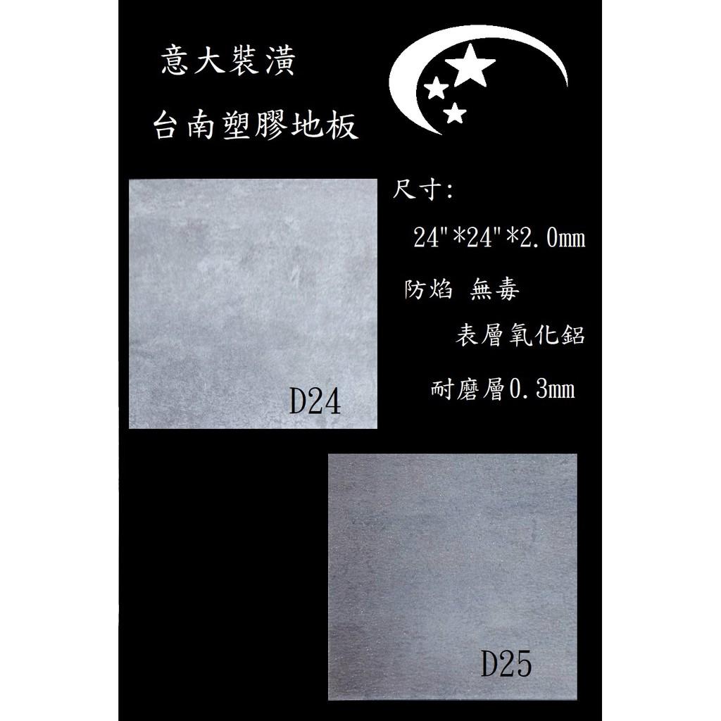 【意大裝潢】超耐磨氧化鋁陶瓷砂石紋塑膠地磚.PVC地板 60cm*60cm*2mm 台南到府服務(D21)