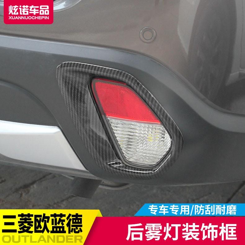 Mitsubishi~16-20款Outlander 后霧燈罩后杠燈框裝飾Outlander 改裝專用后霧燈框霧燈