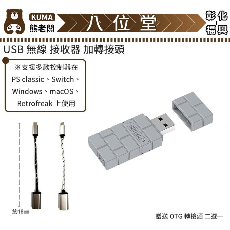 八位堂 8Bitdo NS Switch USB 無線 藍芽 接收器 紅磚 灰磚 Pro P5 P4 P3 X1S