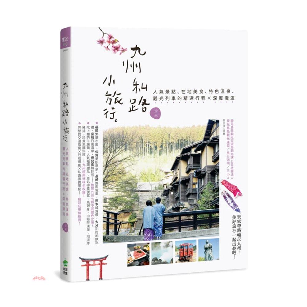 《創意市集》九州私路小旅行:人氣景點、在地美食、特色溫泉、觀光列車的精選行程X深度漫遊[79折]