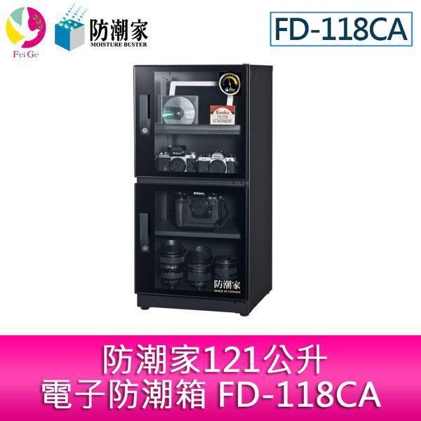 防潮家121公升電子防潮箱 FD-118CA