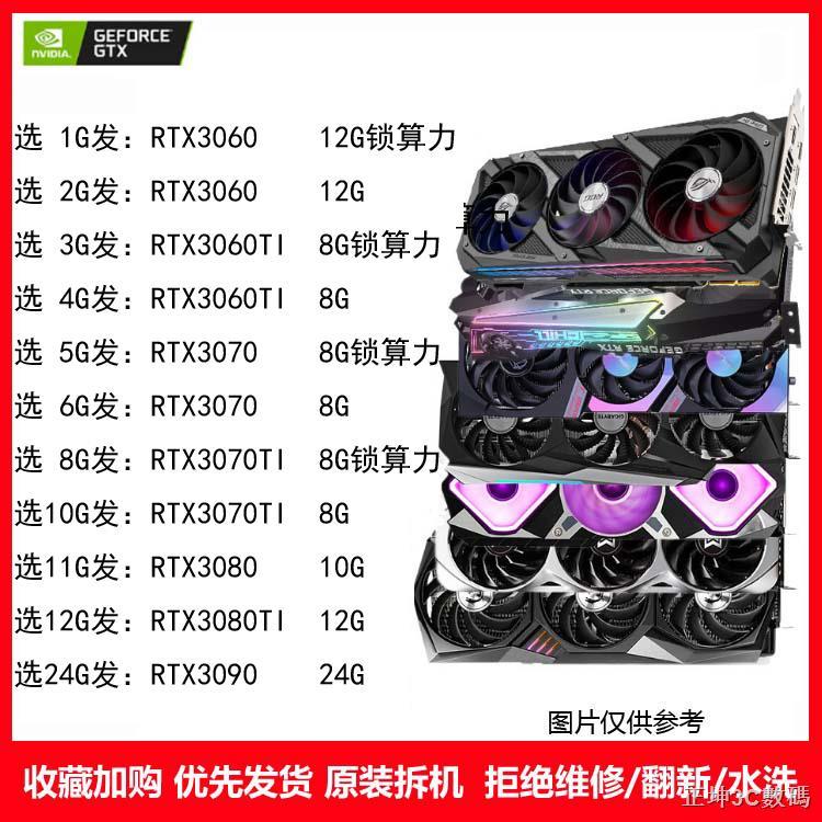 ⭐正坤正品⭐二手顯卡RTX3060 TI RTX3070 TI 8G RTX3080 10G RTX3090電競顯卡