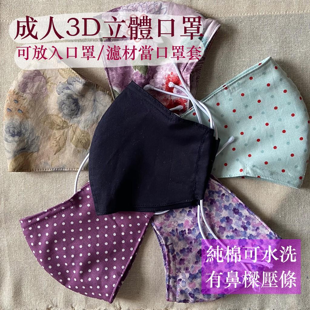 現貨3D立體口罩 可放口罩跟濾材 有鼻樑壓條 純棉可水洗口罩防護套 花布口罩套 兒童款成人款幼童款口罩套