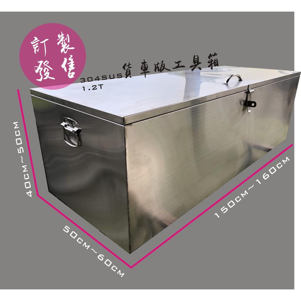 【訂製款】貨車工具箱 白鐵箱 不銹鋼箱 材料箱