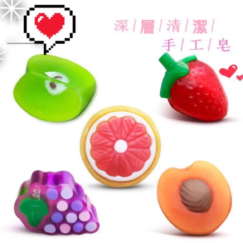 [現貨] 天然手工水果皂 香皂