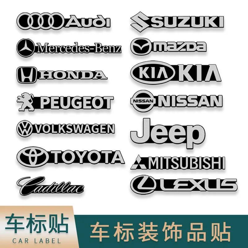 汽車音響 喇叭 中控台 導航屏 車門 裝飾 標誌 奔馳 寶馬 奧迪 雷克薩斯 Toyota Honda 馬自達 車標貼
