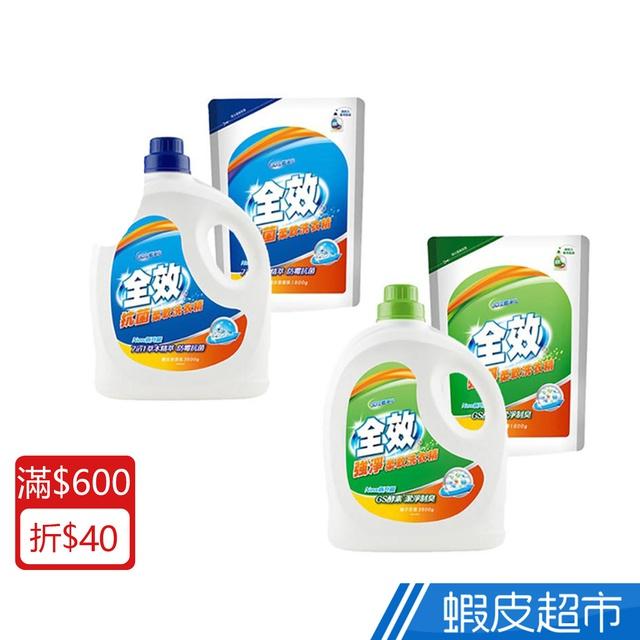 全效 柔軟洗衣精 罐裝3500g/補充包1800g -強淨/抗菌  現貨 蝦皮直送