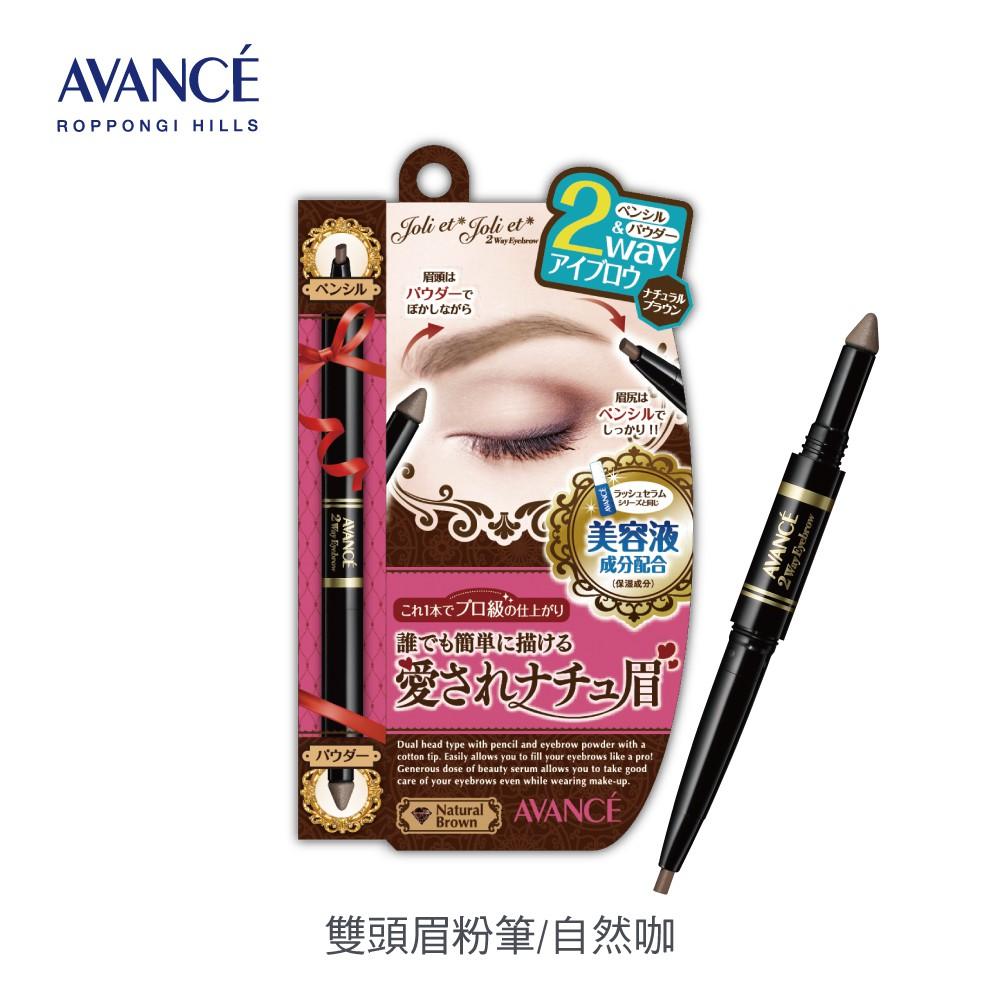 AVANCE 雙頭眉粉筆-自然咖