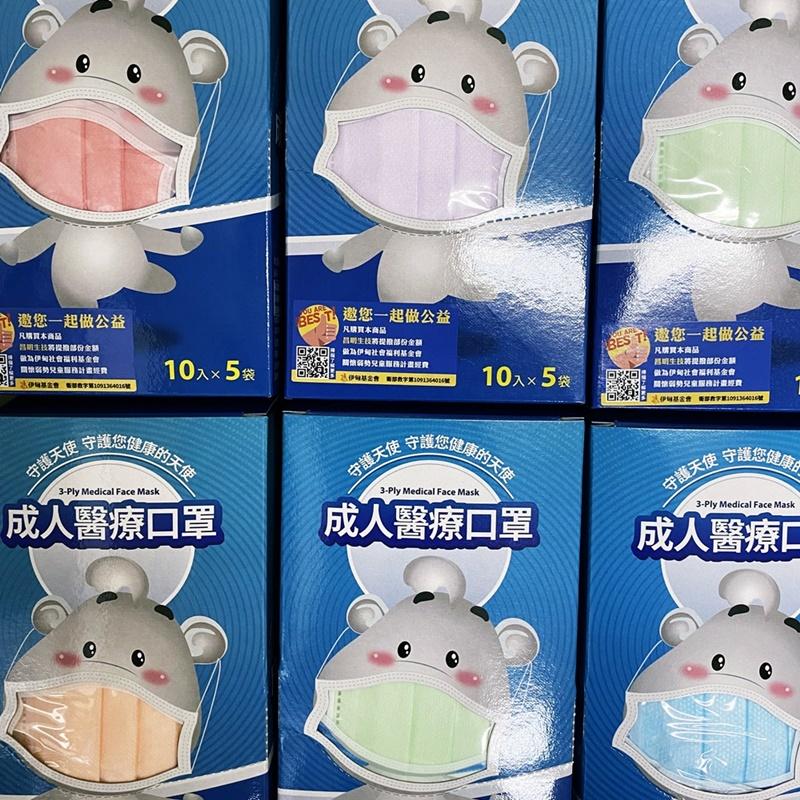 守護天使 昌明生技 醫療口罩/成人/兒童口罩-台灣製 雙鋼印 平面口罩盒裝50片(10片x5包) 印花色(10片*2包)