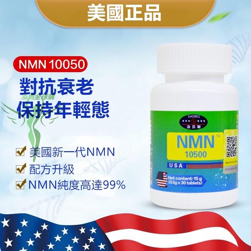 💖買5送1💖🔥現🔥正品美國NMNβ-煙酰胺NMN10000單核甘酸NAD+補充30錠 青春不老泉 🔥泓媽の全球購🔥