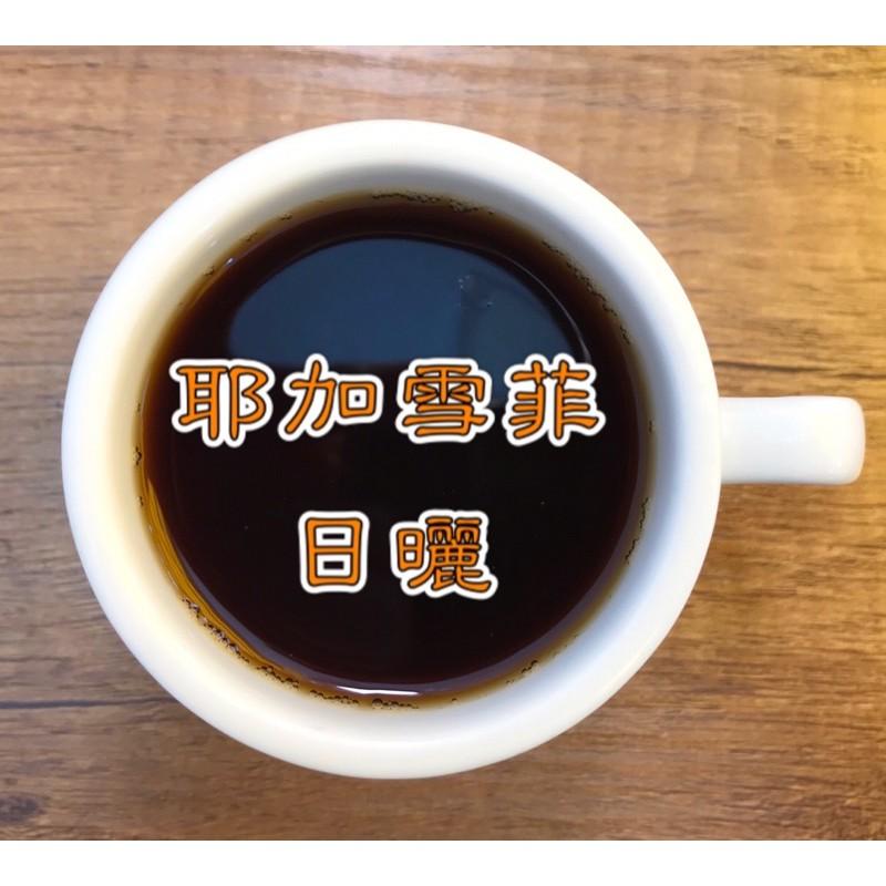 【湘田咖啡小舖】衣索比亞 耶加雪菲 G1 日曬