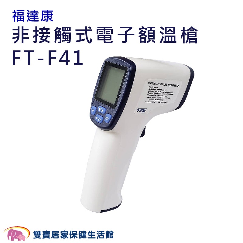 福達康 非接觸式電子額溫槍 FT-F41 額溫計 額頭槍 體溫計 免接觸額溫槍 FTF41 非接觸式額溫槍 紅外線額溫槍