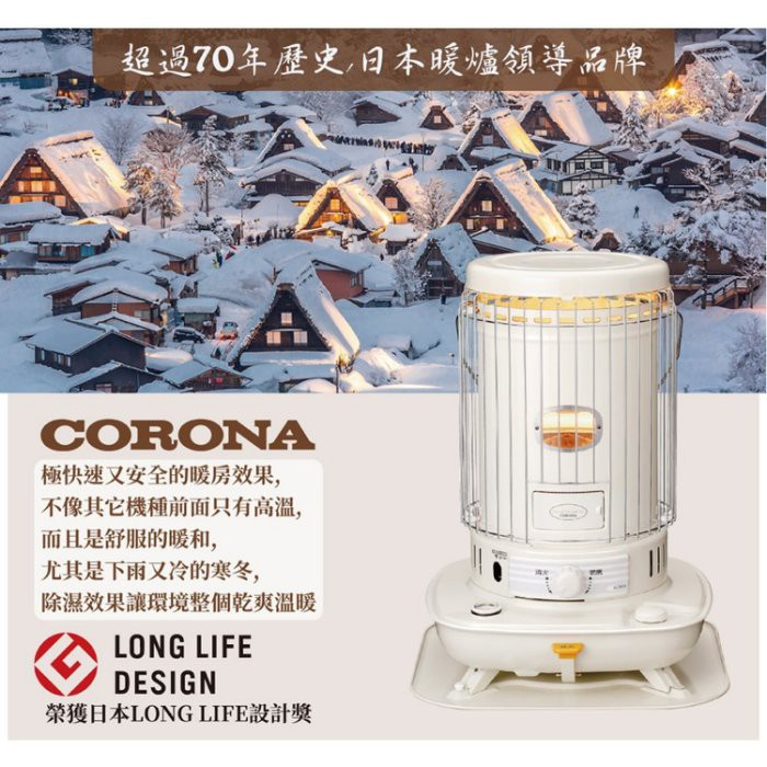 【CORONA】全新未拆封日本製煤油暖氣機14-17坪-台灣總代理公司貨 SL-6617全新贈品清倉價$5900