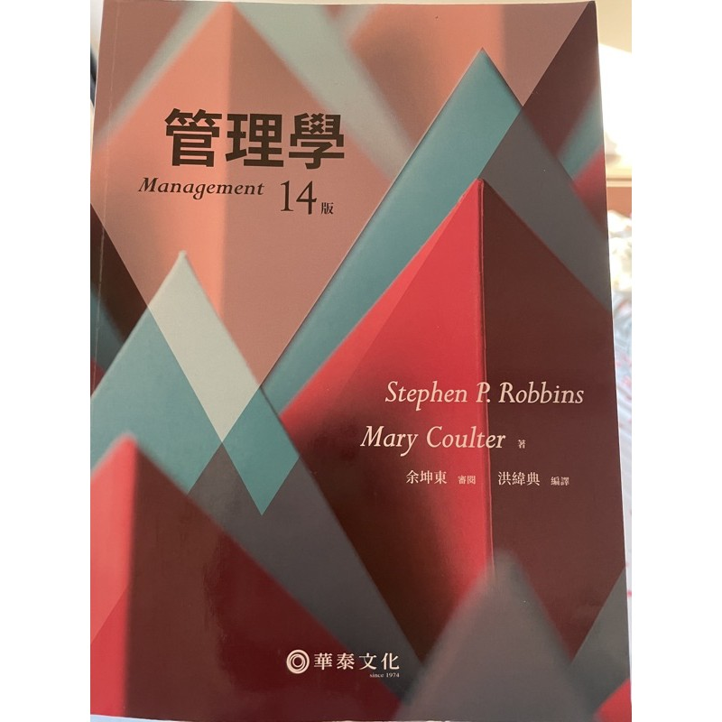 管理學 第14版 華泰文化