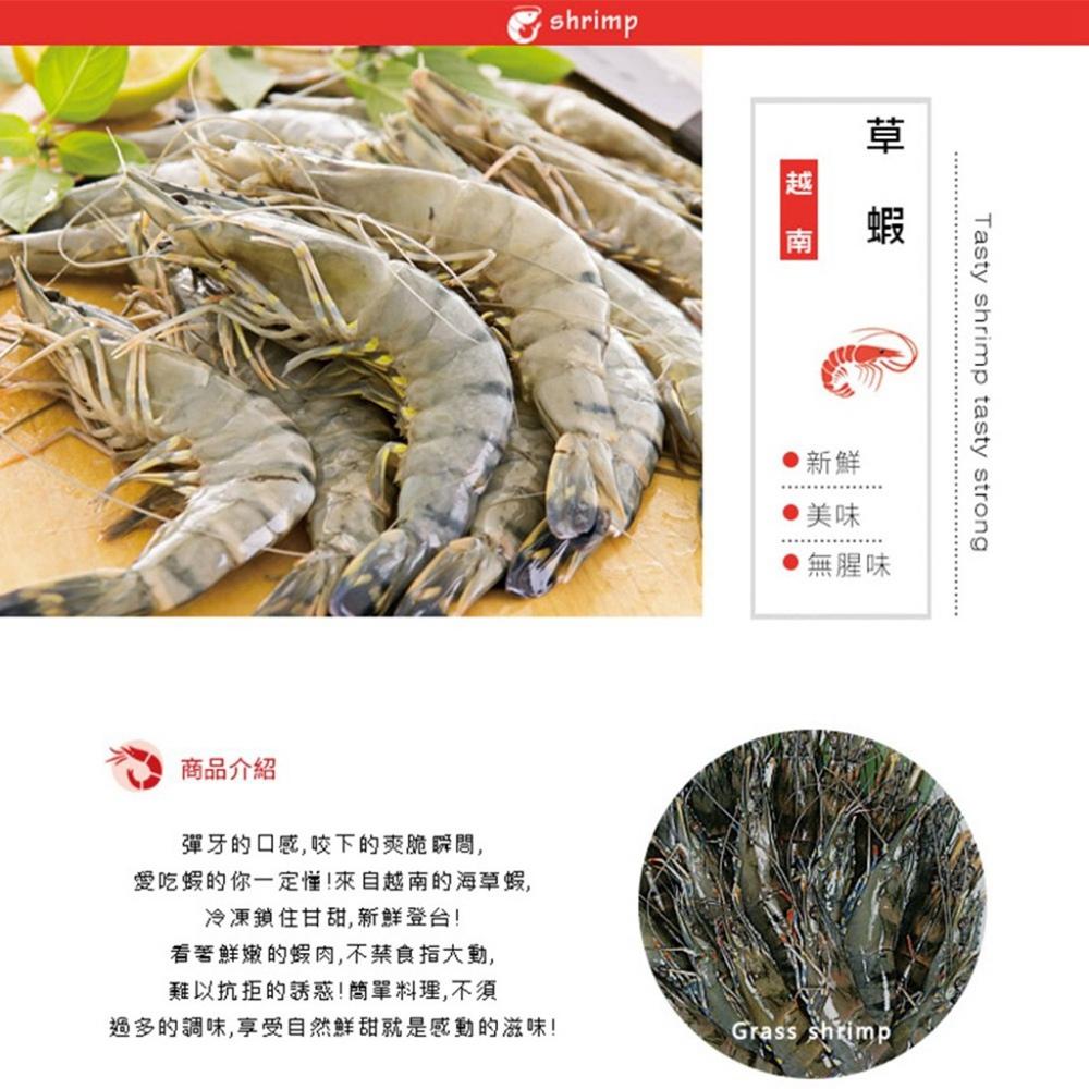 手掌大草蝦(10隻入)300G±10%【喬大海鮮屋】
