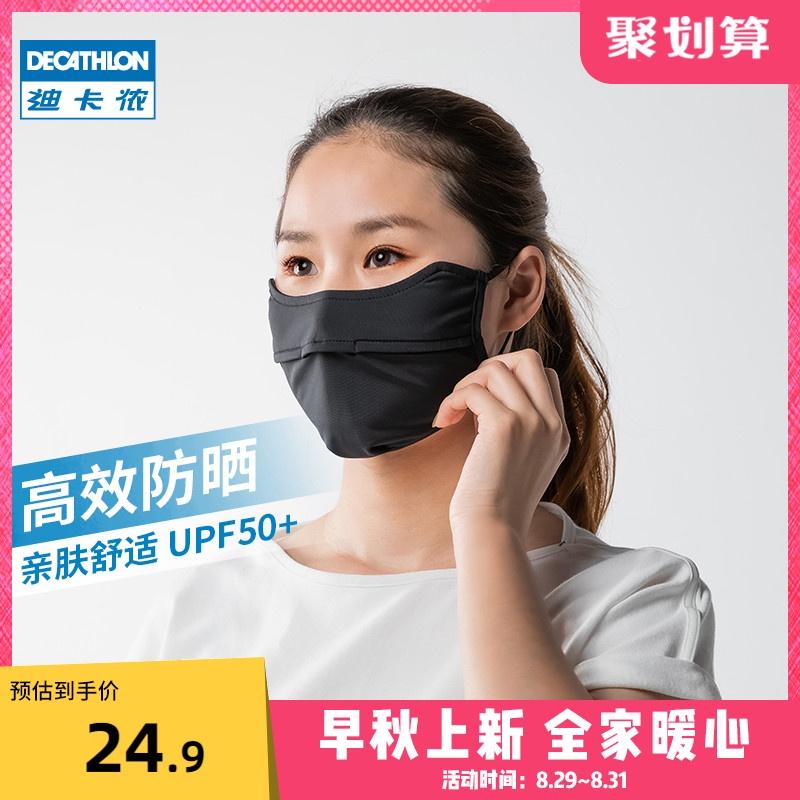 小賣部迪卡儂防曬口罩夏季透氣全黑色防紫外線遮陽非一次性面罩OVBAP