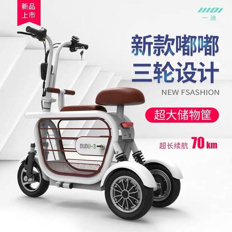 一迪成人男女電動三輪車電動車折疊老人代步