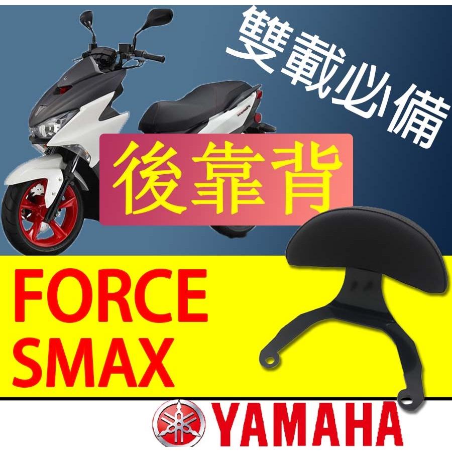 雙載神器 安全後座必備 FORCE SMAX 155 後靠背 靠背 靠枕 後靠枕 小饅頭