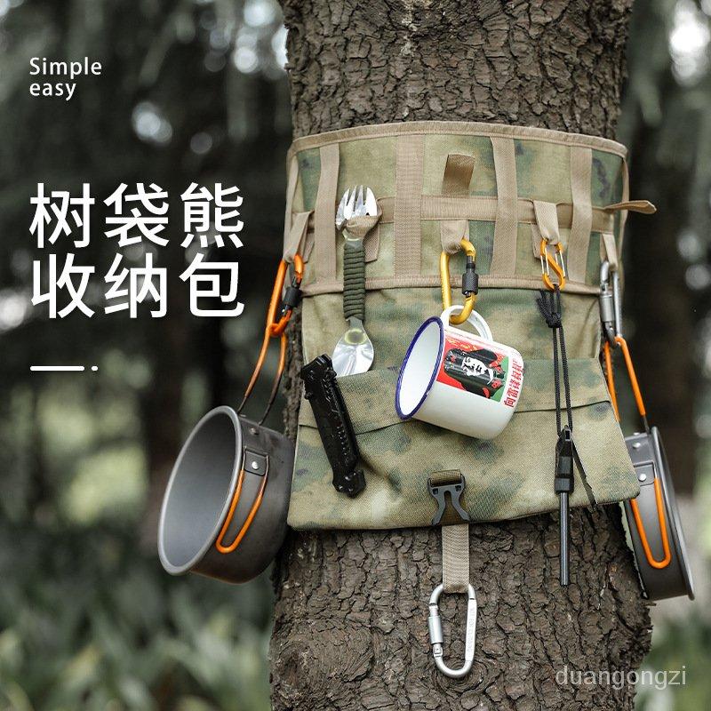 樹袋熊戶外 登山 野營 露營便攜工具置物掛包餐具收納包