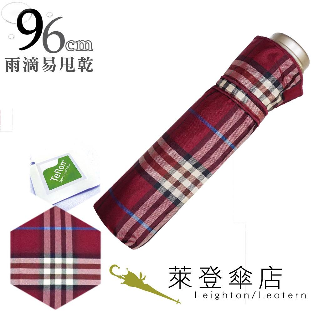【萊登傘】雨傘 96cm中傘面 先染色紗格紋布 易甩乾 手開傘 紅黃格紋