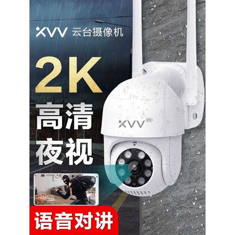 代購小米監視器米家智慧攝像機2K戶外夜視無線wifi全景高清手機遠程監視錄影家庭網絡看店寶1080P雲台版360度監控