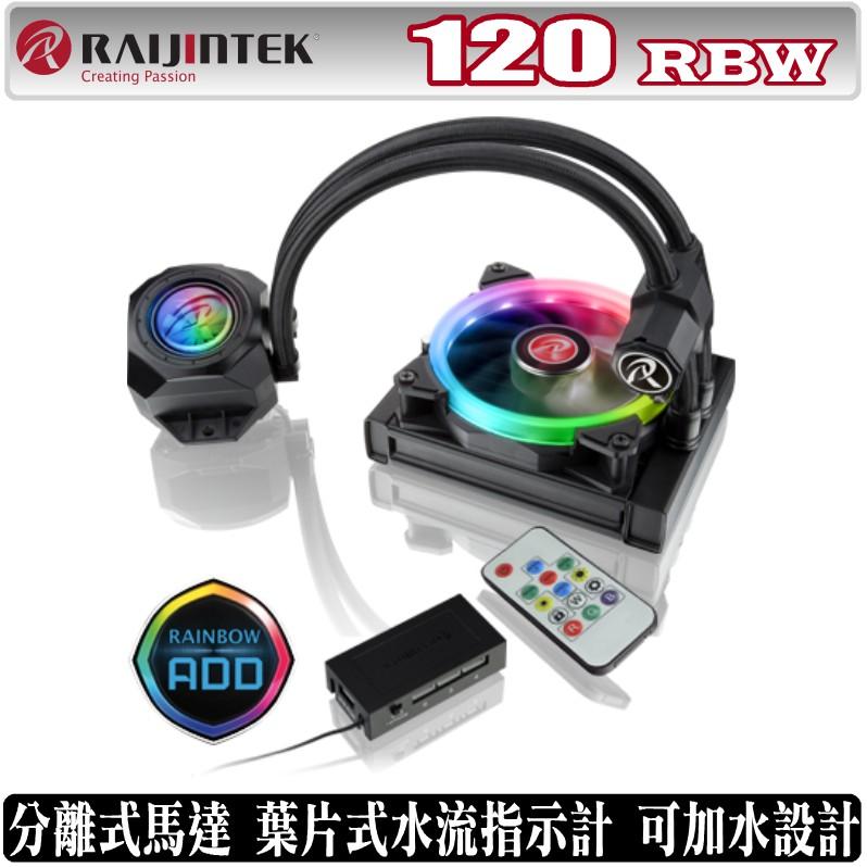 RAIJINTEK ORCUS 120 RBW 一體式 水冷 CPU 散熱器 5v ARGB 水流指示計 可加水