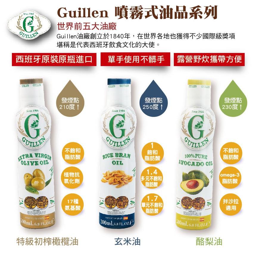 《Guillen》噴霧式油品系列 (特級初榨橄欖油/玄米油/酪梨油)200ml/瓶【現貨 附發票】【蝦皮優選】
