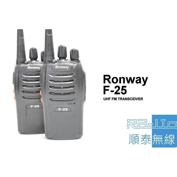 『光華順泰無線』 RONWAY 隆威 F25 兩支裝 免執照 無線電 對講機 附耳機 迷你 小型 Call機 餐廳 賣場