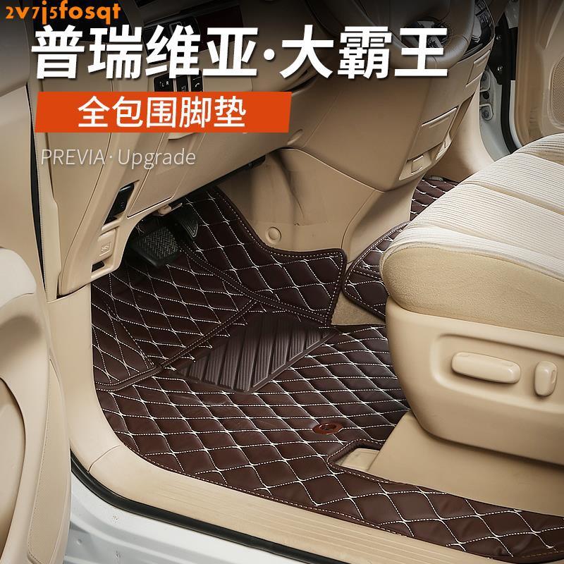 #熱銷爆款適用于豐田普瑞維亞改裝全包圍皮革腳墊previa尾箱墊大霸王地毯式.