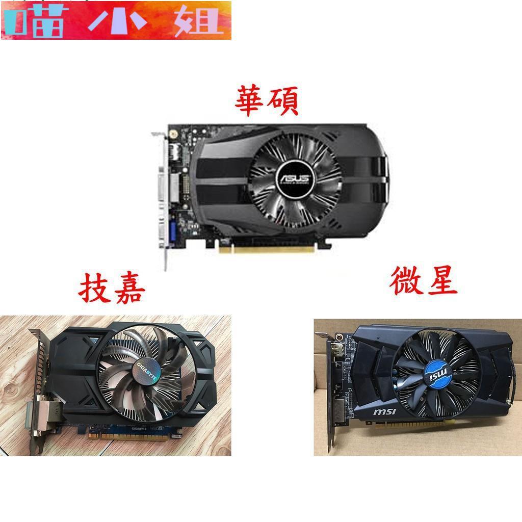 華碩 技嘉 微星ASUS GTX750Ti DDR5 GTX750 GTX650 1G2G紅龍 保固顯示卡