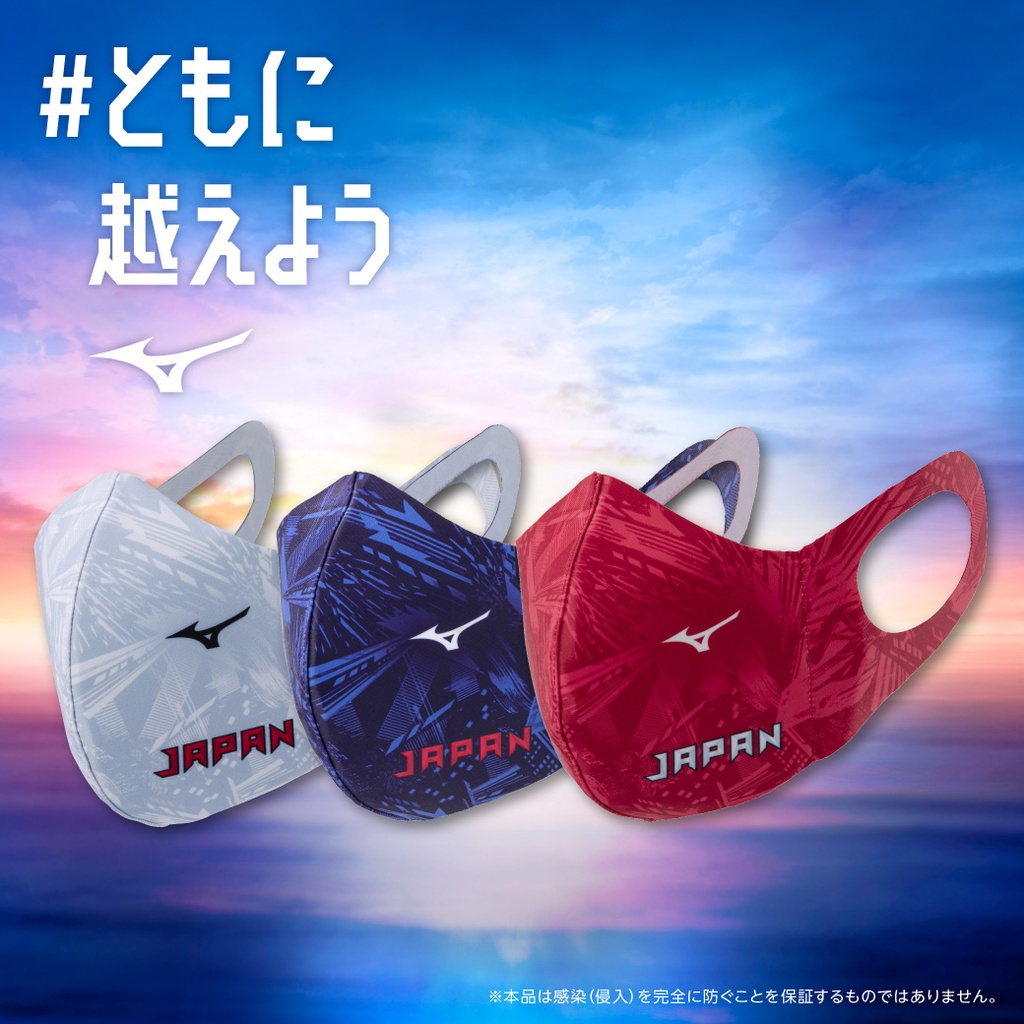 日本直送-MIZUNO 限定 帶有JAPAN標誌 具有多樣性設計 [美津濃] 運動口罩 C2JY1192
