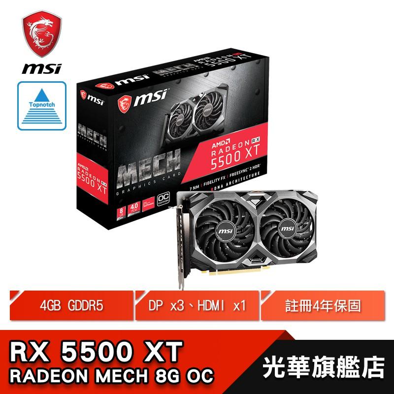 MSI 微星 AMD Radeon RX5500 XT MECH 8G OC 註冊升級四年【免運登錄送】RX 5500