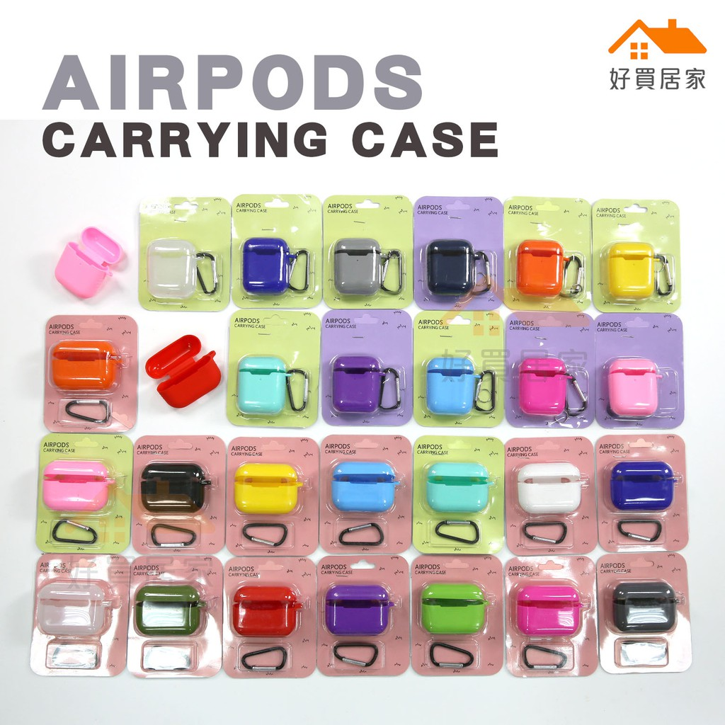 Airpods pro保護套 【好買居家】藍芽無線耳機保護套 耳機保護套 液態矽膠 Airpods2保護套 蘋果藍牙耳機