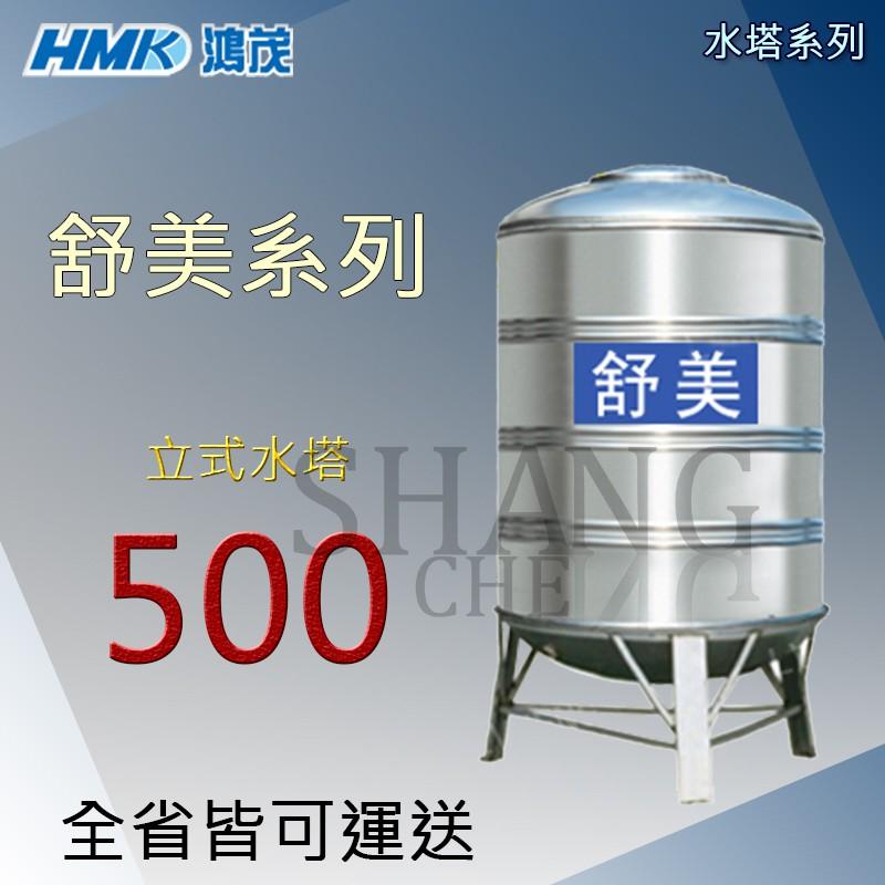 (下單前先詢問運費) 鴻茂 舒美系列 不鏽鋼水塔 500L 0.5頓 厚度0.4mm 立式水塔 不鏽鋼水塔附腳架 直立