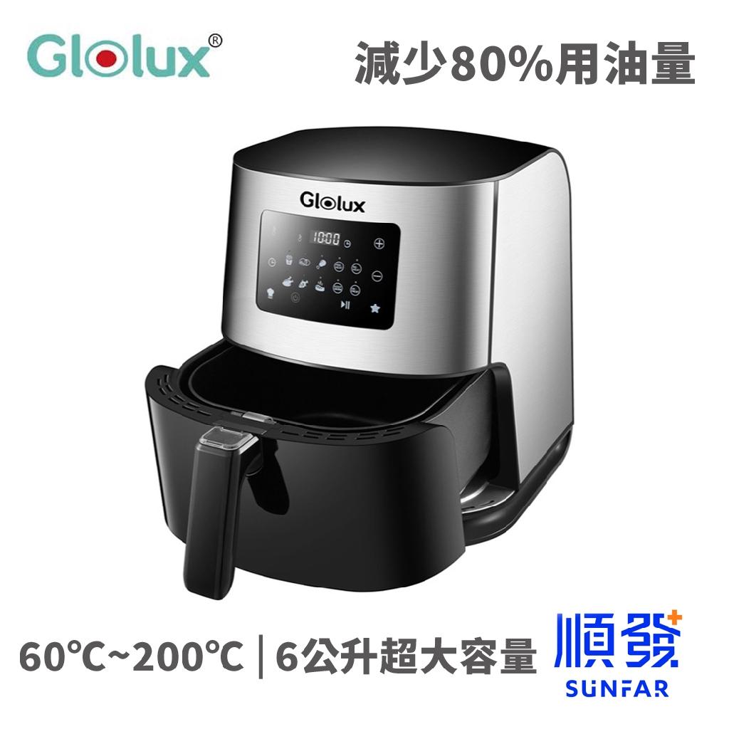 Glolux GLX6001AF 健康6666 氣炸鍋 110V